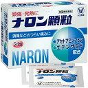 【送料無料】【第(2)類医薬品】ナロン顆粒 24包×5個セット