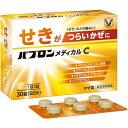 【第(2)類医薬品】パブロンメディカルC 30錠【R】