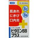 【×2個セット送料無料】【第3類医薬品】 ビタミンBBプラス クニヒロ 140錠