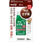 【送料無料】【第3類医薬品】 明治 きず薬 30ml×5個セット
