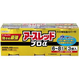 【第2類医薬品】アースレッド プロα 6〜8畳用 3コパック