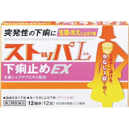胃腸薬, 第二類医薬品 52 EX 12