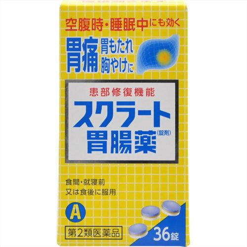 胃腸薬, 第二類医薬品 42 36