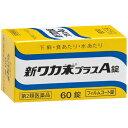 【送料無料】【第2類医薬品】新ワカ末プラスA錠 60錠 1個