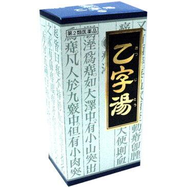 【送料無料・まとめ買い2個セット】【第2類医薬品】「クラシエ」漢方 乙字湯エキス顆粒 45包