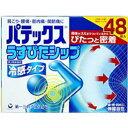 【48枚入×3箱セット送料込】【第3類医薬品】パテックス うすぴたシップ  (4987107608154)
