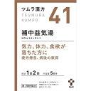 【送料無料】【第2類医薬品】ツムラ漢方 補中益気湯エキス顆粒 10包 1個