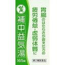 【第2類医薬品】小太郎漢方製薬 補中益気湯エキスN錠048 165錠
