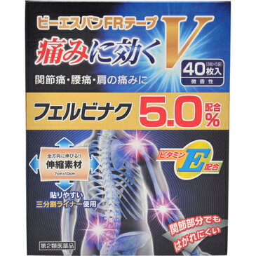 【第2類医薬品】ビーエスバン FRテープV (セルフメディケーション税制対象) 40枚入