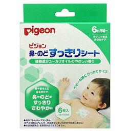 【送料無料 5000円セット】ピジョン 鼻のど すっきりシート 6枚入 赤ちゃんの胸にもぴったりのベビーサイズ(4902508150729)×12個セット