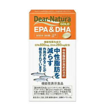 【送料無料】アサヒ ディアナチュラゴールド EPA&DHA 360粒 1個