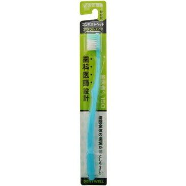 【×12本セット送料無料】大正製薬 歯医者さん150 フラットタイプ かため ※色はお選びいただけません 歯ブラシ