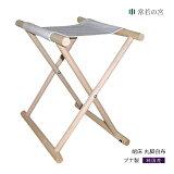 神社 椅子 【胡床 丸脚白布】 白布 折り畳み式 丸脚 ブナ 送料無料