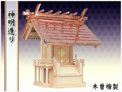 神具付き 外宮 木曽檜製[外宮]木曽檜製 神明造り 尺2寸 [送料無料]