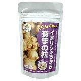【メール便送料無料】Eveway(エヴァウェイ) イヌリンのちから 菊芋の粒 180粒  (ev)