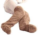 ★ランキング1位受賞★極暖足が出せるロングカバー (ev)/足から暖め、全身ポッカポカ♪部屋に居る時履きっぱなし