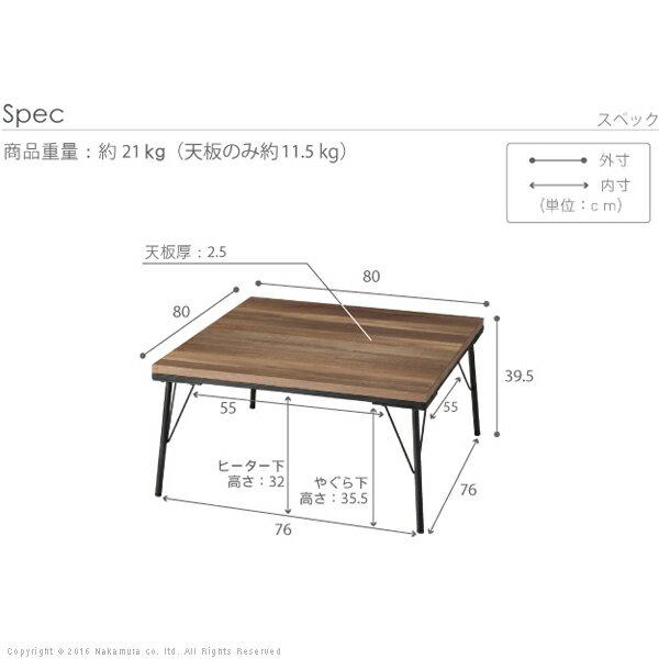 こたつ テーブル おしゃれ 古材風アイアンこたつテーブル 〔ブルックスクエア〕 80x80 コタツ 炬燵 正方形 古材 フラットヒーター ヴィンテージ レトロ ブルックリン アイアン 鉄 テーブル【代引き決済不可】