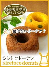 北海道感動生キャラメルを練りこんだコクのある「揚げないドーナツ」です。中標津産ミルクたっ...