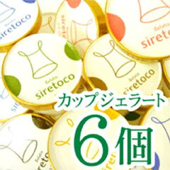 北海道知床の恵みが詰まってます!ミルクの奇跡が生んだ5ッ星感動ジェラート選べるフレーバー!...