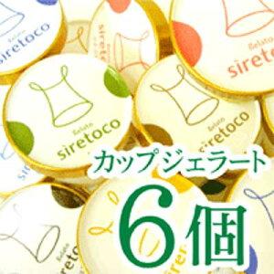 選べるフレーバー!ジェラートシレトコ6個セット 【北海道ミルク】【10P14Se…