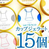 究極のギフトセット!!ジェラートシレトコ選べる15個セット!