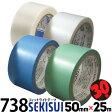 セキスイ フィットライトテープ No.738 50mm巾×25m 30巻 マスキングテープ 送料無料無地 マスキング 白 青 壁 養生テープ 養生 テープ 床 引越しまとめ買い カラー 携帯 建築塗装 糊残り半透明 油性ペン 緑