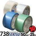 【ポイントUP祭】セキスイ フィットライトテープ No.738 50m...