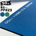 第一大宮養生くんPP-23青/緑30枚厚さ2.3mm850mm×1700mmプラスチック養生ボード養生ボード床養生材壁養生材帯電防止引越し搬入