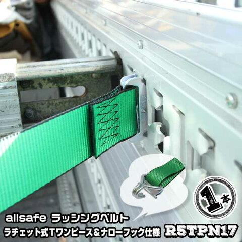 ラチェット式Tワンピース&ナローフック仕様固定側1m×調節側7m R5TPN171本引越運搬 カゴ台車運搬 コンテナ固定 荷締ベルト