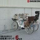 ダイケン DAIKEN 自転車スタンド電動自転車対応 6台用CS-G6型 400mmピッチCS-GL6型 600mmピッチ駐輪場 サイクルスタンド 自転車立て 自転車ラック 自転車置き場 サイクルガレージ