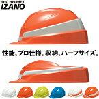 防災用 折りたたみ ヘルメット IZANO1個墜落時保護用 飛来落下物用厚生労働省保護帽規格DICヘルメット