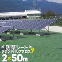 萩原工業 防草シート グランドバリアクロス72.0m×50m