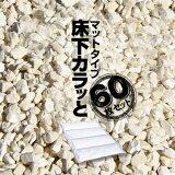 【ポイント10倍】床下カラッと マットタイプ(6枚入×10箱セット) カビ 腐食 消臭 簡単施工 湿気防止 ゼオライト