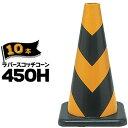 サンコー ラバーコーン 450H無反射 黄黒10本三甲 カラーコー...