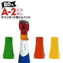 サンコー サインボード用ジョイント A-2【ビスなし】20個赤/...