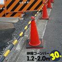 サンコ? コーンバー 伸縮バーΦ34 1.2m〜2.0m黄黒30本