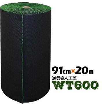 ワタナベ工業 人工芝WT-600逆巻91cm幅×20m巻 1本