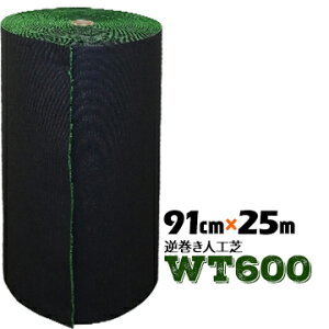 ワタナベ工業 人工芝WT-600逆巻91cm幅×25m巻 1本人口芝 ロール