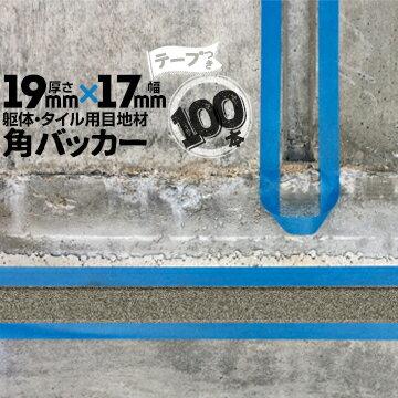 躯体目地 タイル目地用 建築目地用 角バッカーテープ付き19mm厚×17mm巾×1000mm100本テープ面:17mm側バックアップ材 Pフォーム シーリング高島 コーキング 建築 カクバッカー