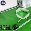 エムエフMFライムガード床養生シートロール厚さ2.5mm1000mm×20m2本養生シートリフォーム養生床養生材