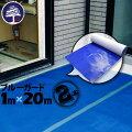 エムエフMFブルーガード厚さ3mm1000mm×20m2本養生シートリフォーム養生床養生材