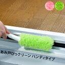 Seiei 清水産業 ハンディタイプ1本取替え式あみ戸びっクリーン網戸用掃除ブラシ サッシの掃除 水でこするだけ セイエイ