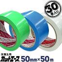 光洋化学 養生テープカットエース50mm×50m30巻FG 緑/FB 青/FW 白まとめ買い