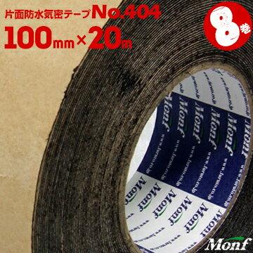 接着・補修用品, 粘着テープ  No.404 100mm20m8404