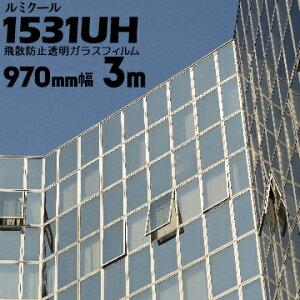 ガラスフィルム ルミクール透明飛散防止タイプ 1531UH 【フィルム強度200μ】幅 970mm長さ 3m窓ガラス ウィンドーフィルム