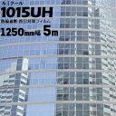 ガラスフィルム ルミクールハーフミラー 【ダークシルバータイプ】1015UH幅 1250mm長さ 5m窓ガラス ウィンドーフィルム