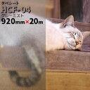 ガラスフィルム すりガラス 目隠し 曇りガラスタペシート HCF-04...