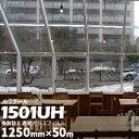 ガラスフィルム ルミクール透明飛散防止タイプ 1501UH1250mm×50m窓ガラス ウィンドーフィルム