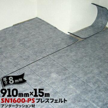清水フェルト工業 プレスフェルト SN1600-PS厚さ8mm910mm×15m1本ホテルやマンションなどのアンサークッション材
