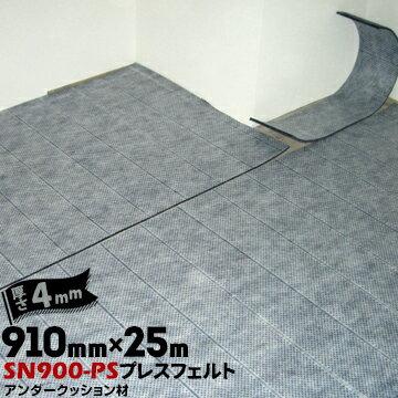 清水フェルト工業 プレスフェルト SN900-PS厚さ4mm910mm×25m1本ホテルやマンションなどのアンサークッション材